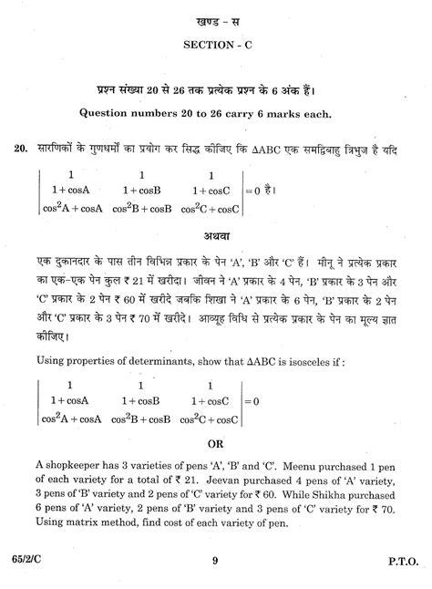 history question pattern class xii cbse class 12 math question paper 2016 exammag