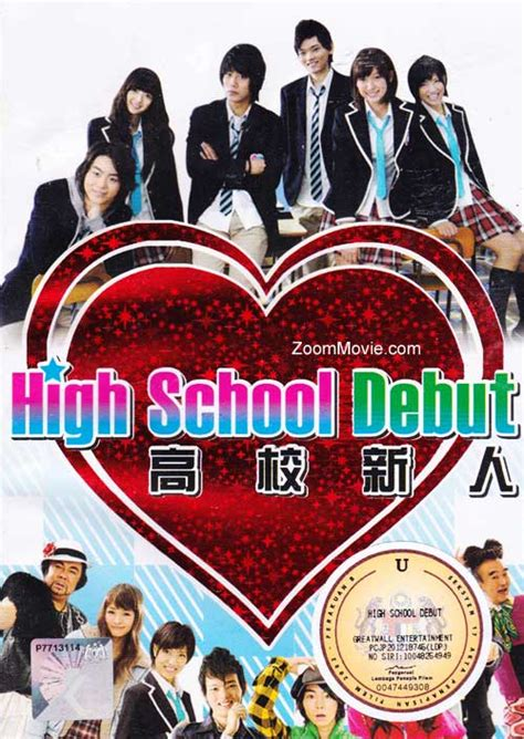 High School Debut 2011 Full Movie High School Debut Dvd Japanese Movie 2011 Cast By Junpei Mizobata Ito Ono English Subtitled