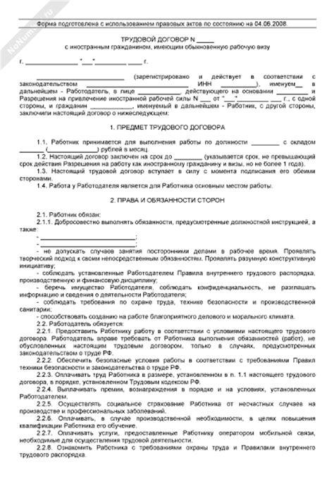 трудовой договор с работником иностранным гражданином