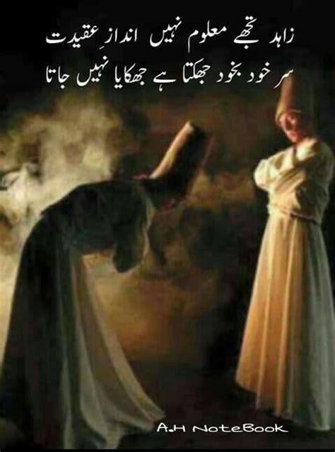 Sufi Quotes On Love In Urdu