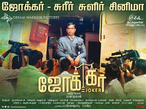 film online joker joker hd tamil movie watch online joker hd tamil movie