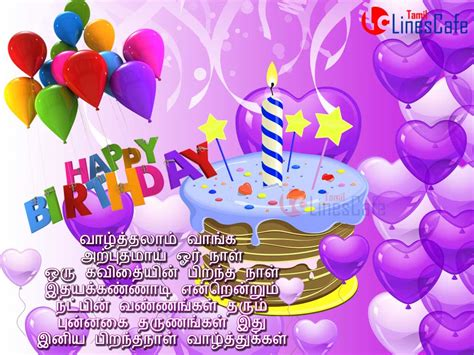 Happy Birthday Wishes In Tamil Happy Birthday Poem In Tamil Tamil Linescafe Com