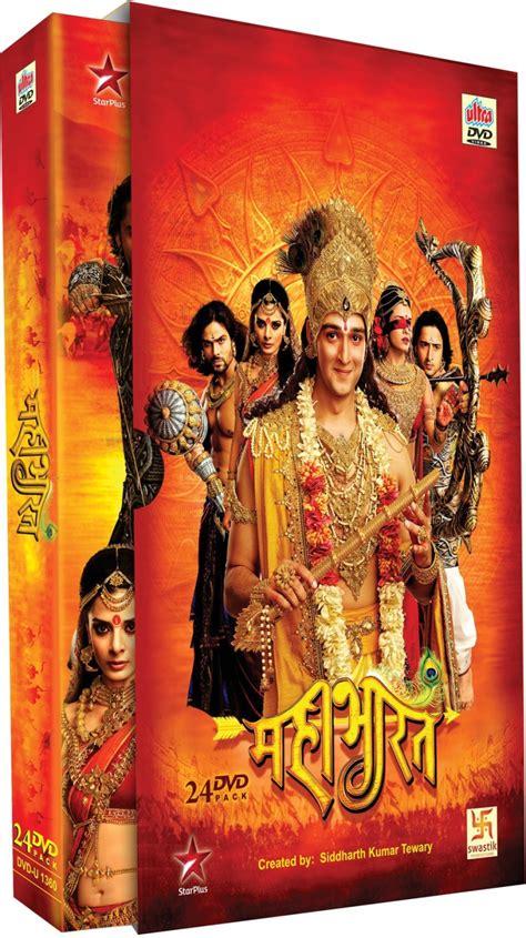 film mahabharata online mahabharat 24 dvd pack price in india buy mahabharat