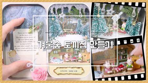 01 dollhouse m4a 미니어처 박스 겨울숲 토끼집 만들기 miniature diy snow eng