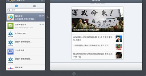 web version on mobile social media and mobile in china how to use the web