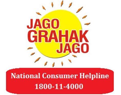 filing  consumer complaint   consumer forum faqs