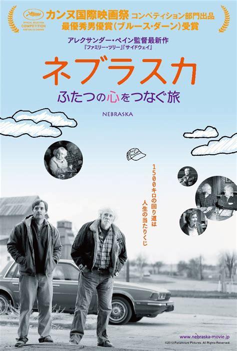 film nebraska nebraska 2 of 4 extra large movie poster image imp