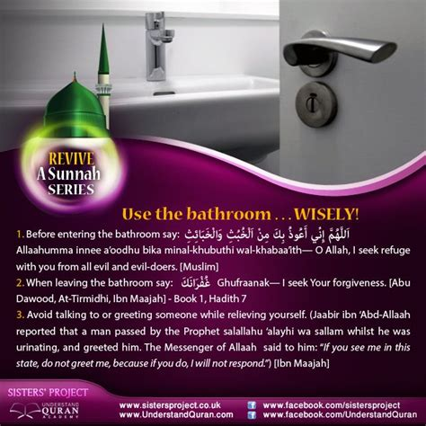 what to say before entering the bathroom you might know of the supplication to say before you enter