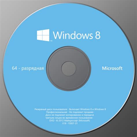 Dvd Win 8 1 Pro 64bit windows 8 pro backup disc 64 bit by nickmix01 on deviantart
