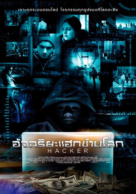 Hacker Film Résumé | ต วอย าง hacker อ จฉร ยะแฮกข ามโลก youtube