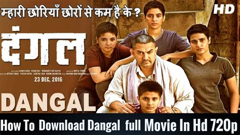 download film genji vs rindaman full how to download dangal full movie in 720p hd youtube