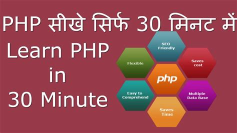 php tutorial in hindi language php tutorial for beginners hindi in 30 minutes pay per code