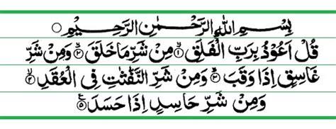 Al Falaq 113 surah al falaq image of islam