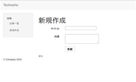bootstrap layout gem rails4でサイト構築をする bootstrap導入編