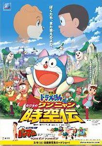 doraemon movie nobita and the legend of the sun king doraemon nobita in the wan nyan spacetime odyssey wikipedia