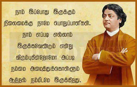 tamil quotes and vivekananda thoughts swami vivekananda