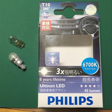 Philips Ultinon Led T10 みんカラ philips ultinon led 6700k t10 360 176 フォレスター by カニ蔵