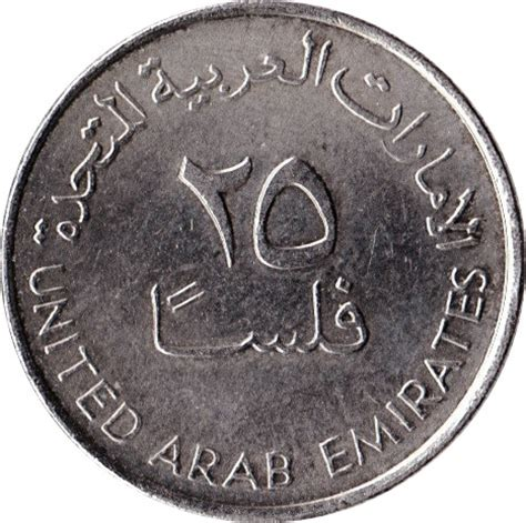 25 fils zāyed / khalīfah (non magnetic) united arab
