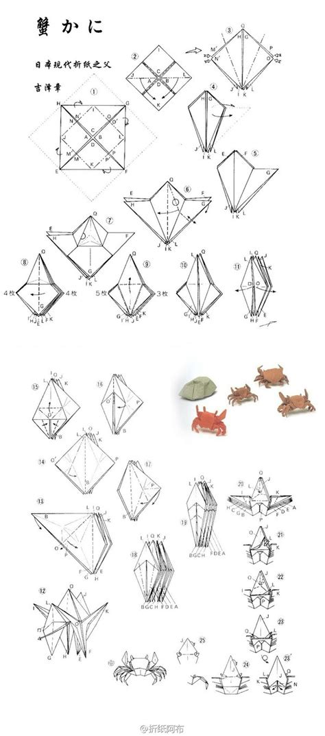 How To Make An Origami Crab - discover and save creative ideas