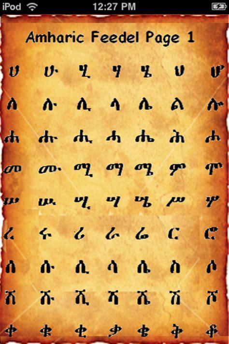 printable ethiopian alphabet amharic feedel app for ipad iphone education