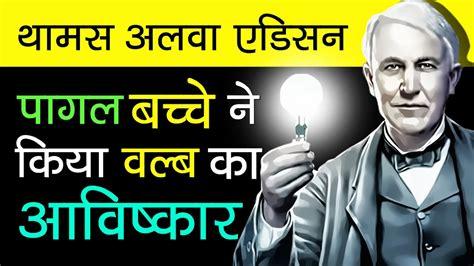 scientist biography in hindi pdf thomas alva edison biography in hindi inventions story