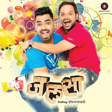 jalsa songs  jalsa mp marathi songs