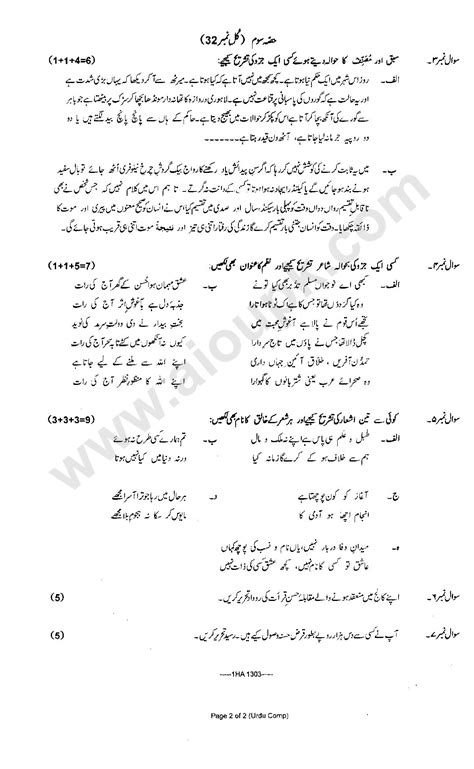 paper pattern 2nd year 2015 urdu compulsory past papers for first year federal board