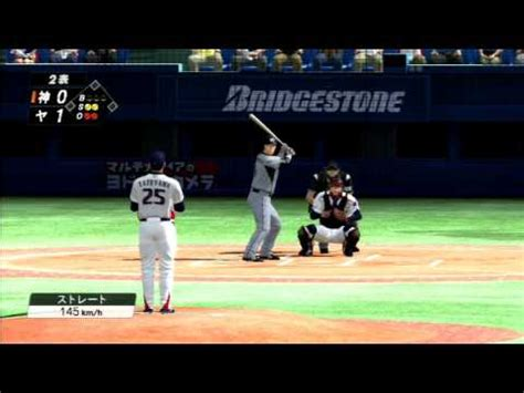 Professional Baseball Spirits Second Ps3 professional baseball spirits 2011 ps3 tigers pennant