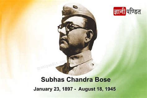 biography in hindi of subhash chandra bose download biography of subhas chandra bose in hindi