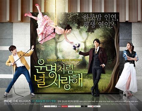 film korea terbaru mbc drama korea fated to love you mbc subtitle indonesia