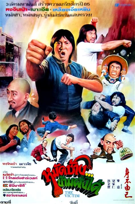 film victim thailand victim the aka lightning kung fu 1980 review