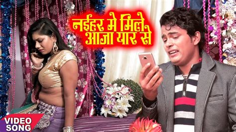 new year 2018 song mp3 bhojpuri new year song 2018 नईहर म म ल आज य र स