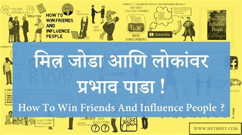how to win friends and influence book report marathi motivational book how to win friends and