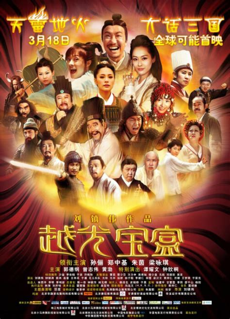 chinese film online free storm 2010 watch movies online download free movies