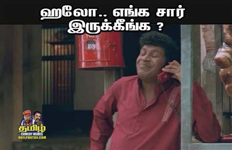 Comedy Memes - tamil comedy memes vadivelu memes images vadivelu