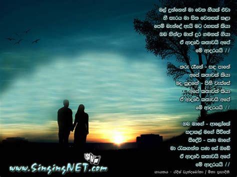 Me Adarayai Teledrama Theme Song Lyrics Mal Dunnen Mp3 Radeesh | me adarayai teledrama theme song lyrics mal dunnen mp3