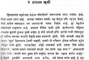 Essay On Garden In Marathi Language by Marathi Essay Writing My School Shankla By Paves