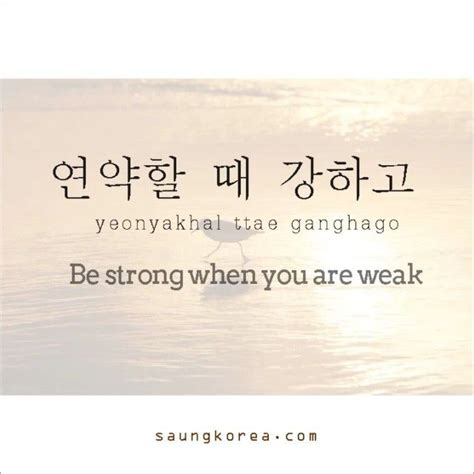Korean Quotes Hangul