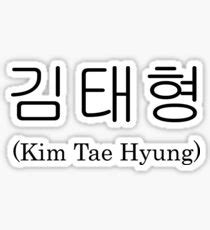kim taehyung hangul name list of synonyms and antonyms of the word korean name kim