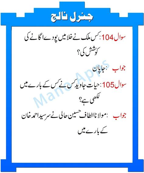 quiz questions urdu general knowledge in urdu android apps on google play