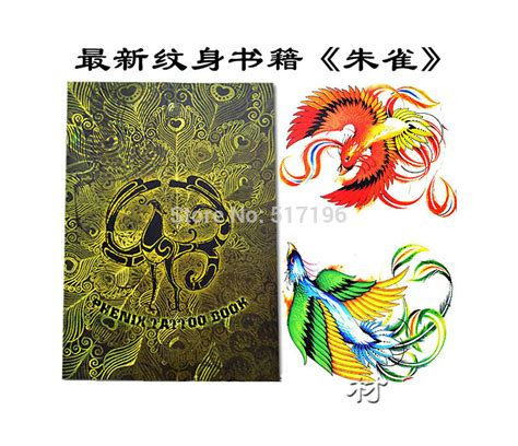 phoenix tattoo book 2014 newest chinese tattoo books traditional phoenix