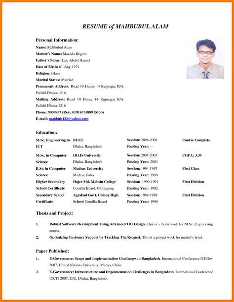 cv templates doc in sri lanka 3 cv format in bangladesh appeal leter