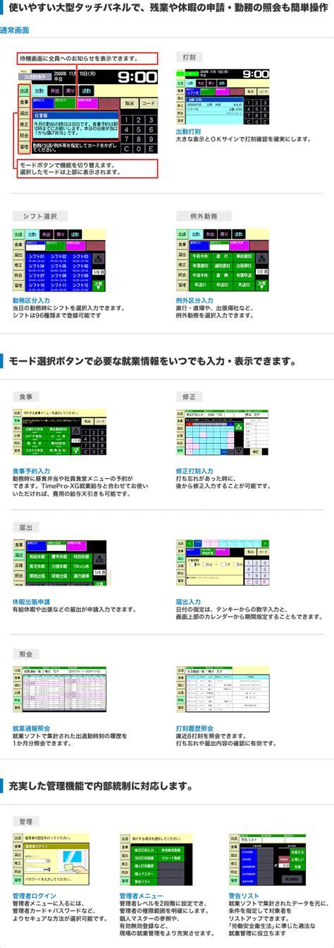 ic layout jobs colorado 勤怠管理 就業ターミナル icカード idカード 認証 アマノ株式会社