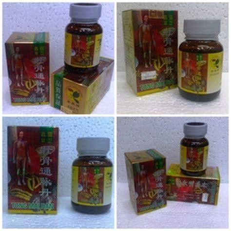 Obat Asam Urat Remayik Sakit Pinggang Tong Mai Dan jual tong mai dan obat rematik dan asam urat 100 herbal