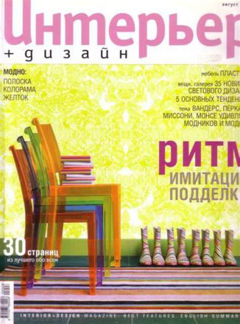 design magazine russia russian interior design changes home interior design