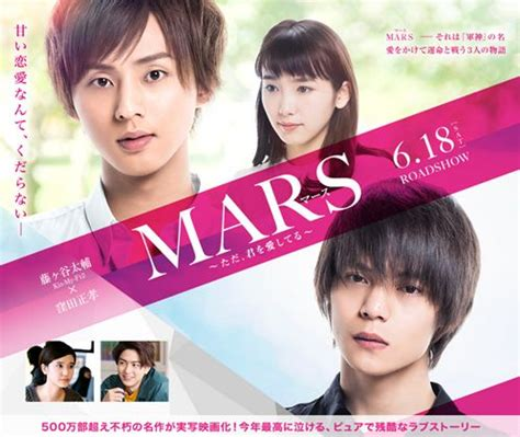 film cina mars mars tada kimi wo aishiteru movie 2016 japan