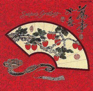 new year greetings wan shi ru yi mana makan the feast crusade