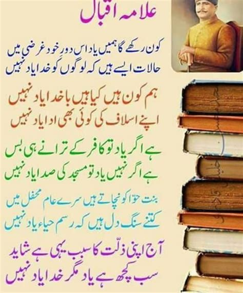 allama iqbal poetry iqbal images poetry the best image 2017