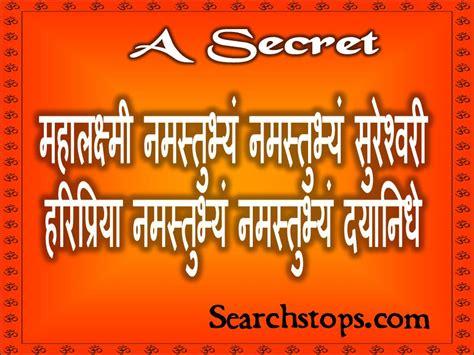 The Secret Mantra goddess lakshmi secret mantra for wealth and