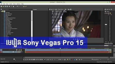 Tutorial Sony Vegas Pro 15 | ម រ ន sony vegas pro 15 sony vegas pro 15 tutorial youtube